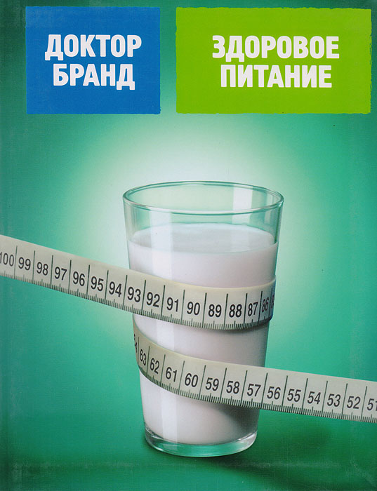 Бранд Я. Б. Здоровое питание