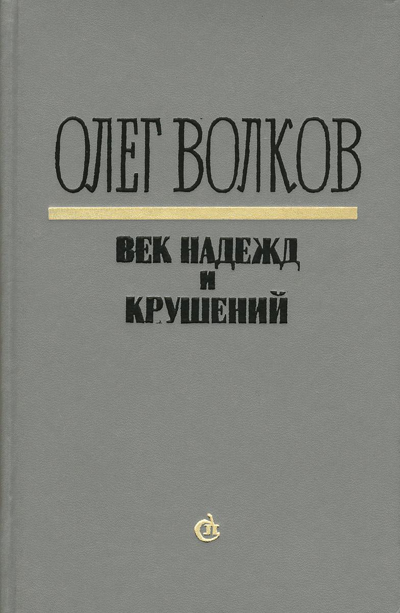 Олег Волков Век надежд и крушений