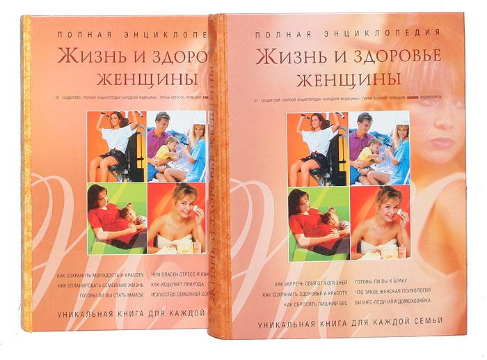 """Полная энциклопедия """"Жизнь и здоровье женщины"""" (комплект из 2 книг)"""