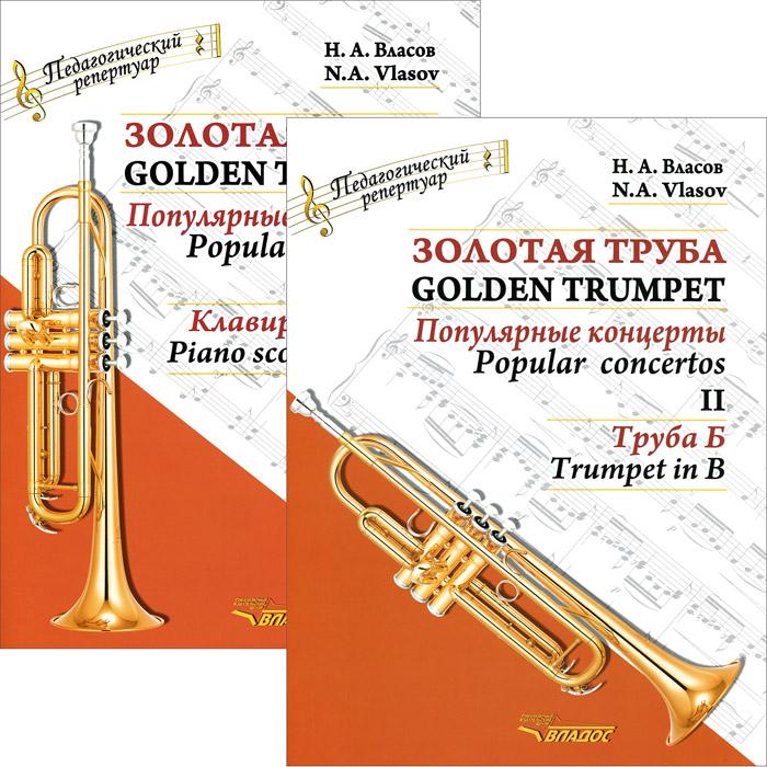 Н. А. Власов Золотая труба. Популярные концерты. В 3 частях. Часть 2 / Golden Trumpet: Popular Concertos: II (комплект из 2 книг)