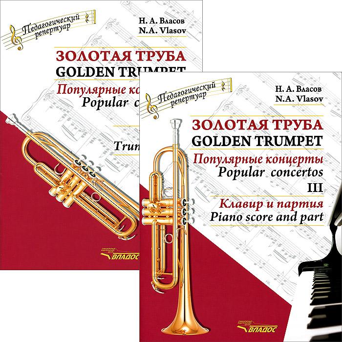 Н. А. Власов Золотая труба. Популярные концерты. В 3 частях. Часть 3 / Golden Trumpet: Popular Concertos: III (комплект из 2 книг) gold plated banana plug jack connector set golden 3 5mm 10 pairs