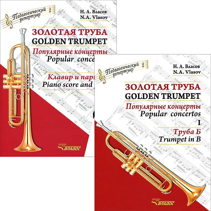 Н. А. Власов Золотая труба. Популярные концерты. В 3 частях. Часть 1 / Golden Trumpet: Popular Concertos: I (комплект из 2 книг)