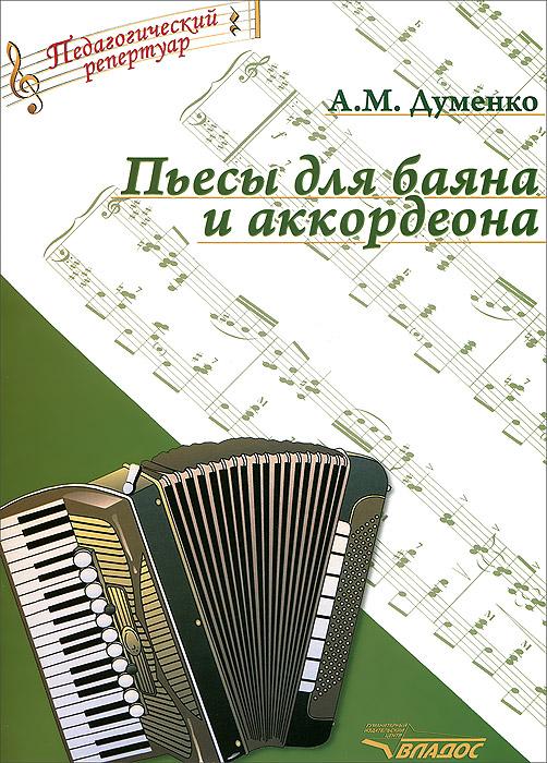 А. М. Думенко А. М. Думенко. Пьесы для баяна и аккордеона