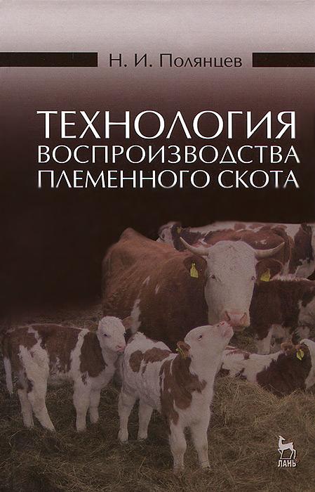 Н. И. Полянцев Технология воспроизводства племенного скота. Учебное пособие