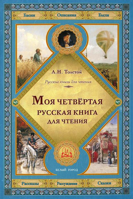 Л. Н. Толстой Моя четвертая русская книга для чтения толстой л моя третья русская книга для чтения