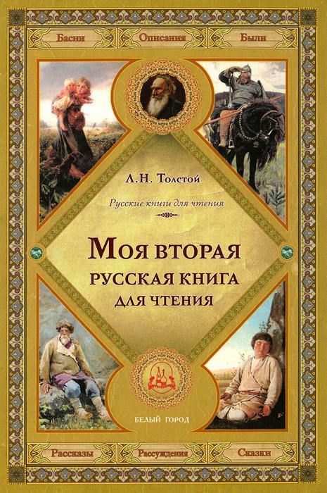 Л. Н. Толстой Моя вторая русская книга для чтения толстой л моя третья русская книга для чтения