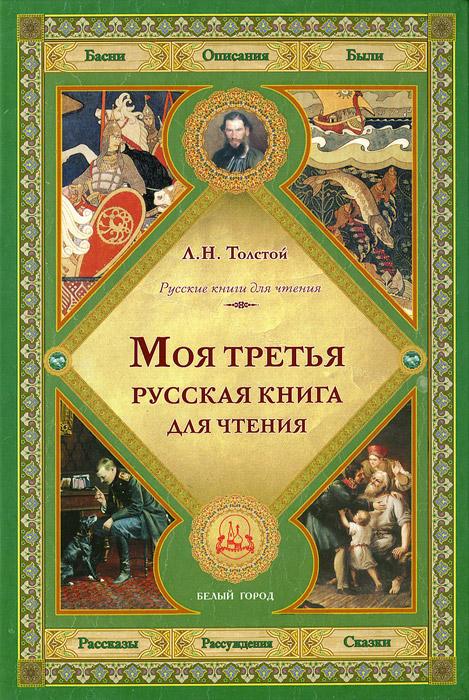 Л. Н. Толстой Моя третья русская книга для чтения толстой л моя третья русская книга для чтения