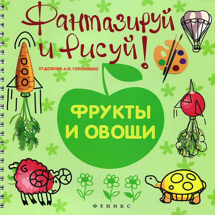 Фантазируй и рисуй. Фрукты и овощи