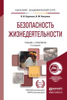 В. И. Каракеян, И. М. Никулина Безопасность жизнедеятельности. Учебник и практикум