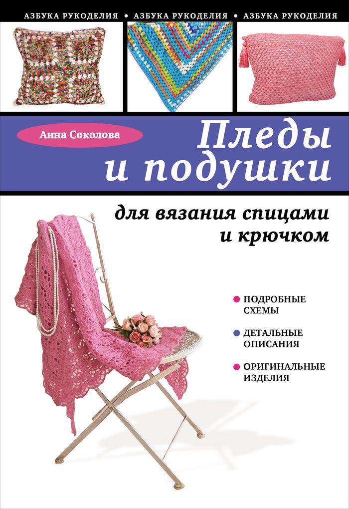 Анна Соколова Пледы и подушки для вязания спицами и крючком