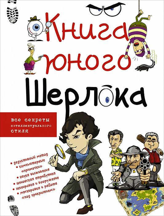 А. Г. Мерников Книга юного Шерлока