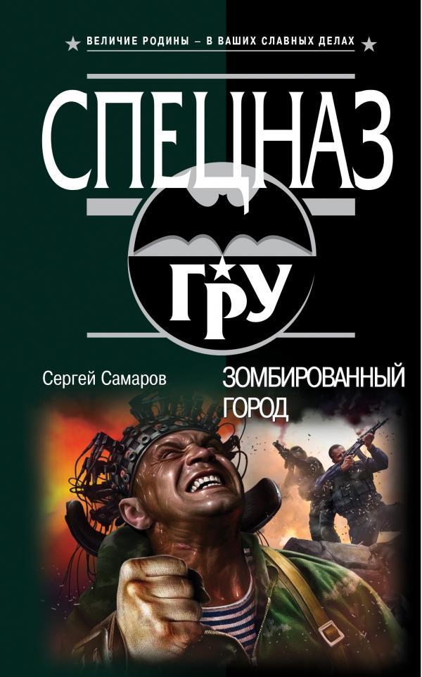 Сергей Самаров Зомбированный город