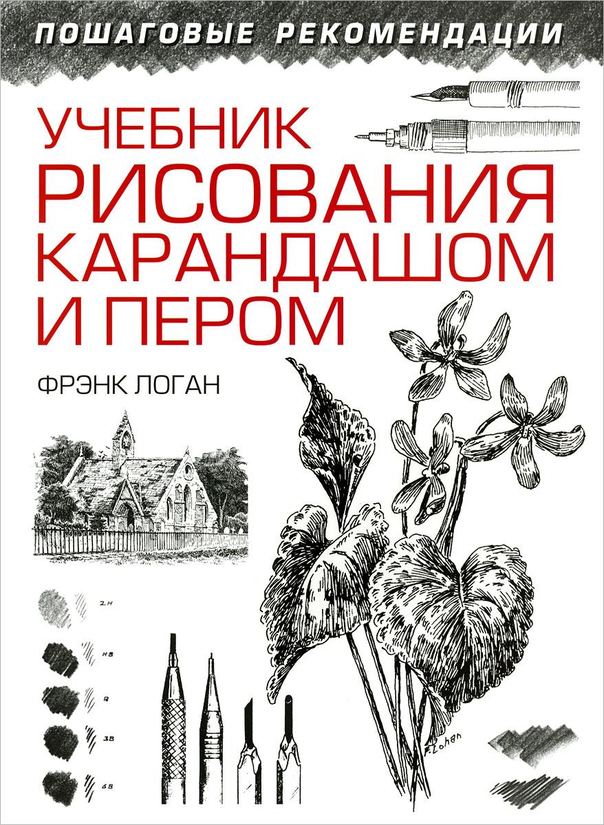 Фрэнк Логан Учебник рисования карандашом и пером