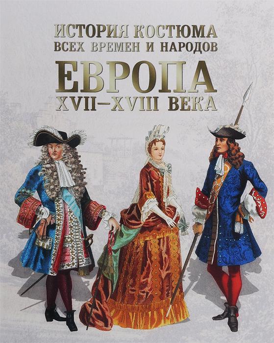 История костюма всех времен и народов. Европа. XVII–XVIII века
