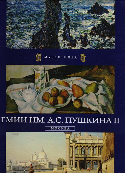 ГМИИ им. А. С. Пушкина II. Москва