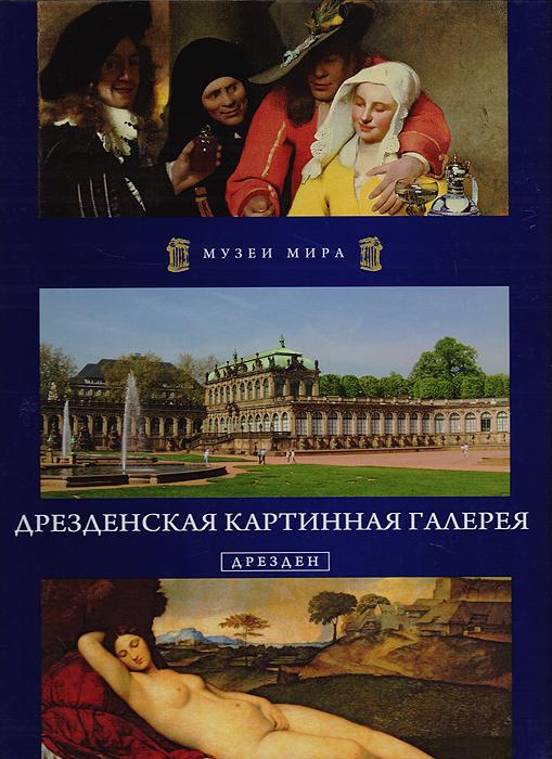 Кшиштоф Курек,М. Арефьева,Т. Кречко Дрезденская картинная галерея. Дрезден кшиштоф курек национальная галерея прага