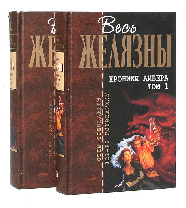 Желязны Р. Хроники Амбера (комплект из 2 книг)