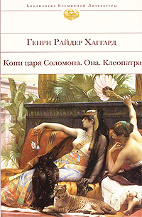 Хаггард Г.Р.. Копи царя Соломона. Она. Клеопатра