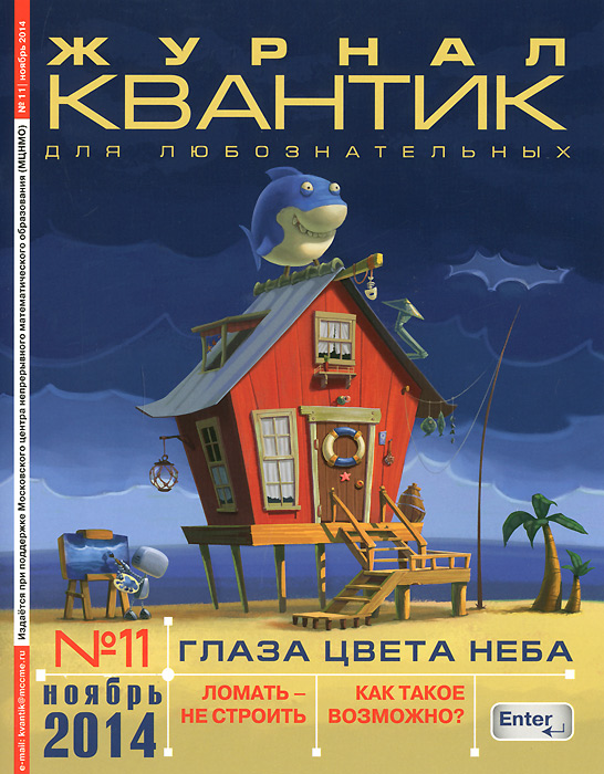 Квантик, №11, ноябрь 2014 бирюса 133 холодильник б 133