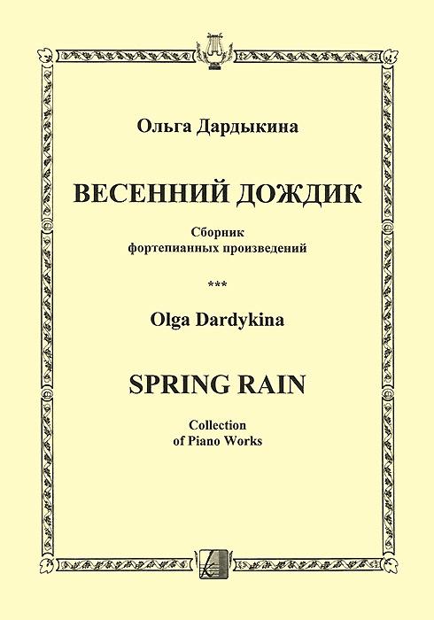 Ольга Дардыкина Ольга Дардыкина. Весенний дождик цена