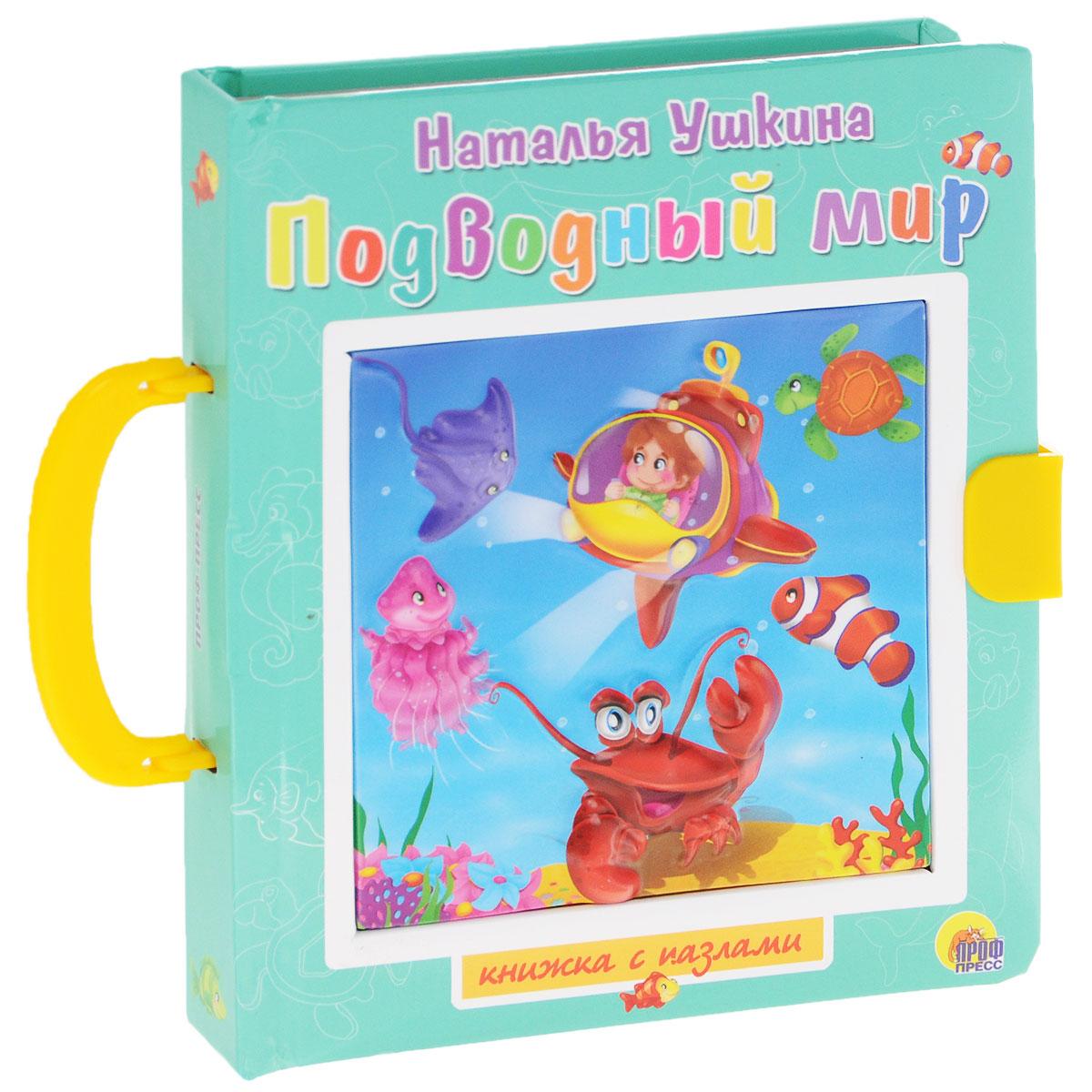 Наталья Ушкина Подводный мир. Книжка-игрушка