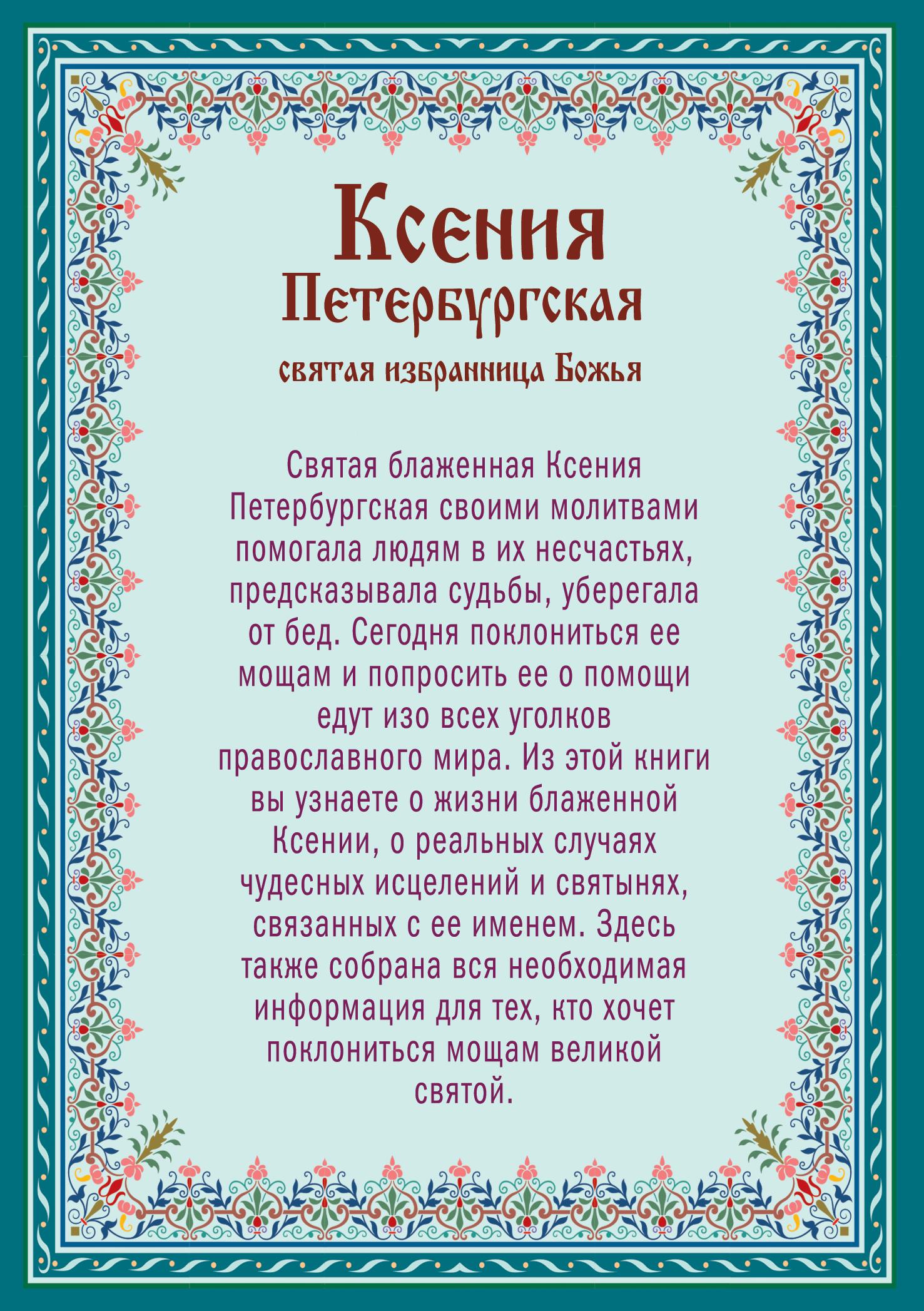 Ксения Петербургская. Святая избранница Божья. Как получить помощь великой подвижницы. М. Тимофеев