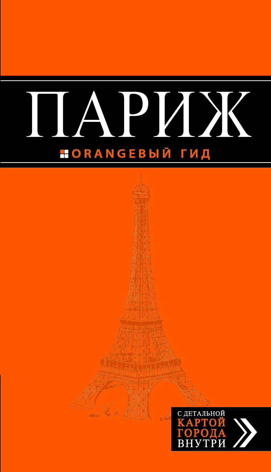 О. В. Чередниченко. Париж. Путеводитель (+ карта)