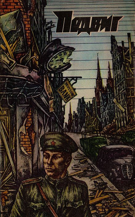 Бондарев Ю. Подвиг, № 1, 1978