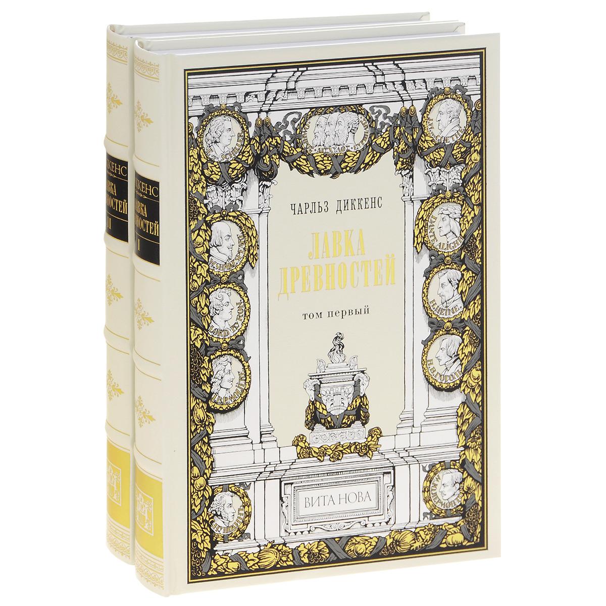 Чарльз Диккенс Лавка древностей. В 2 томах (подарочный комплект)