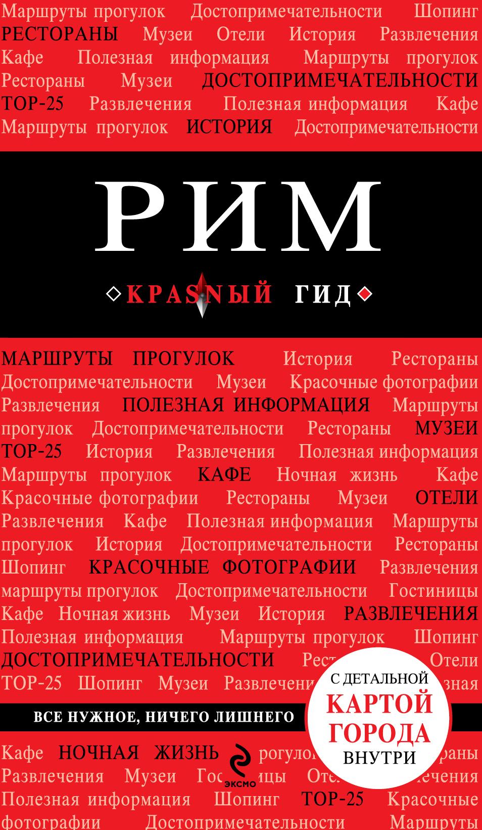 Ольга Чумичева. Рим | Чумичева Ольга Валерьевна