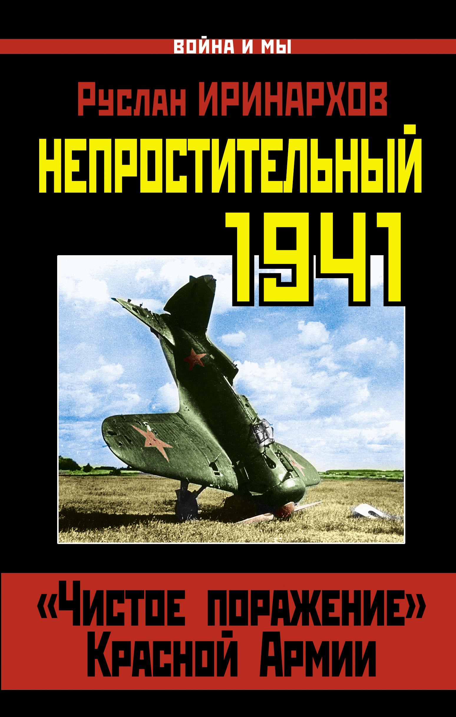 Непростительный 1941.