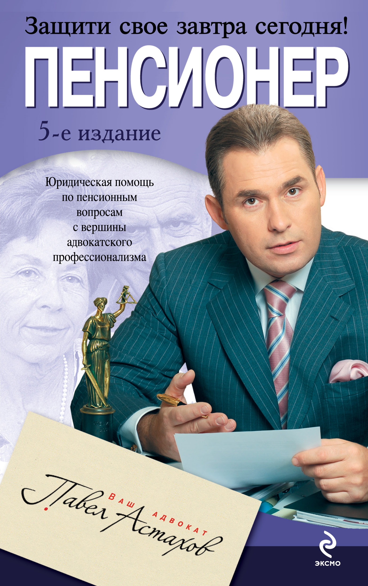 адвокат по пенсионным вопросам