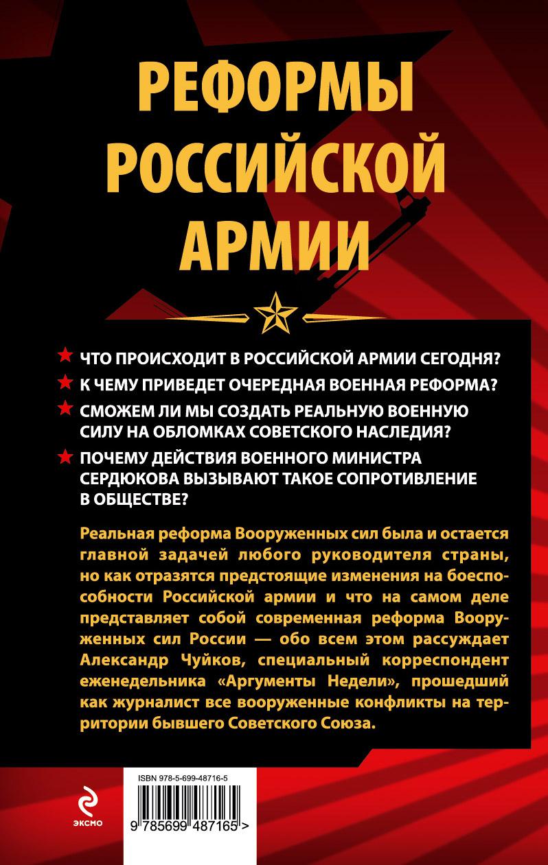 Реформы российской армии от Петра до Сердюкова Что происходит в российской армии...