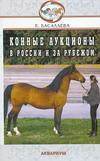 Конные аукционы в России и за рубежом В монографии приводится обзор...