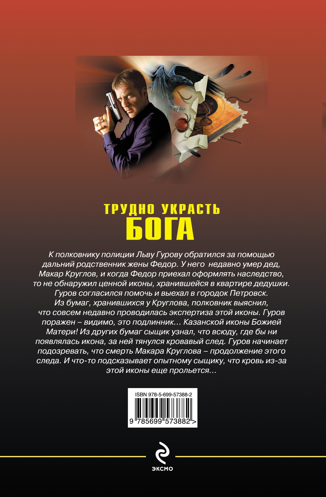 Трудно украсть бога К полковнику полиции Льву Гурову...