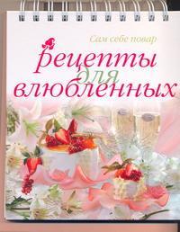 Рецепты для влюбленных