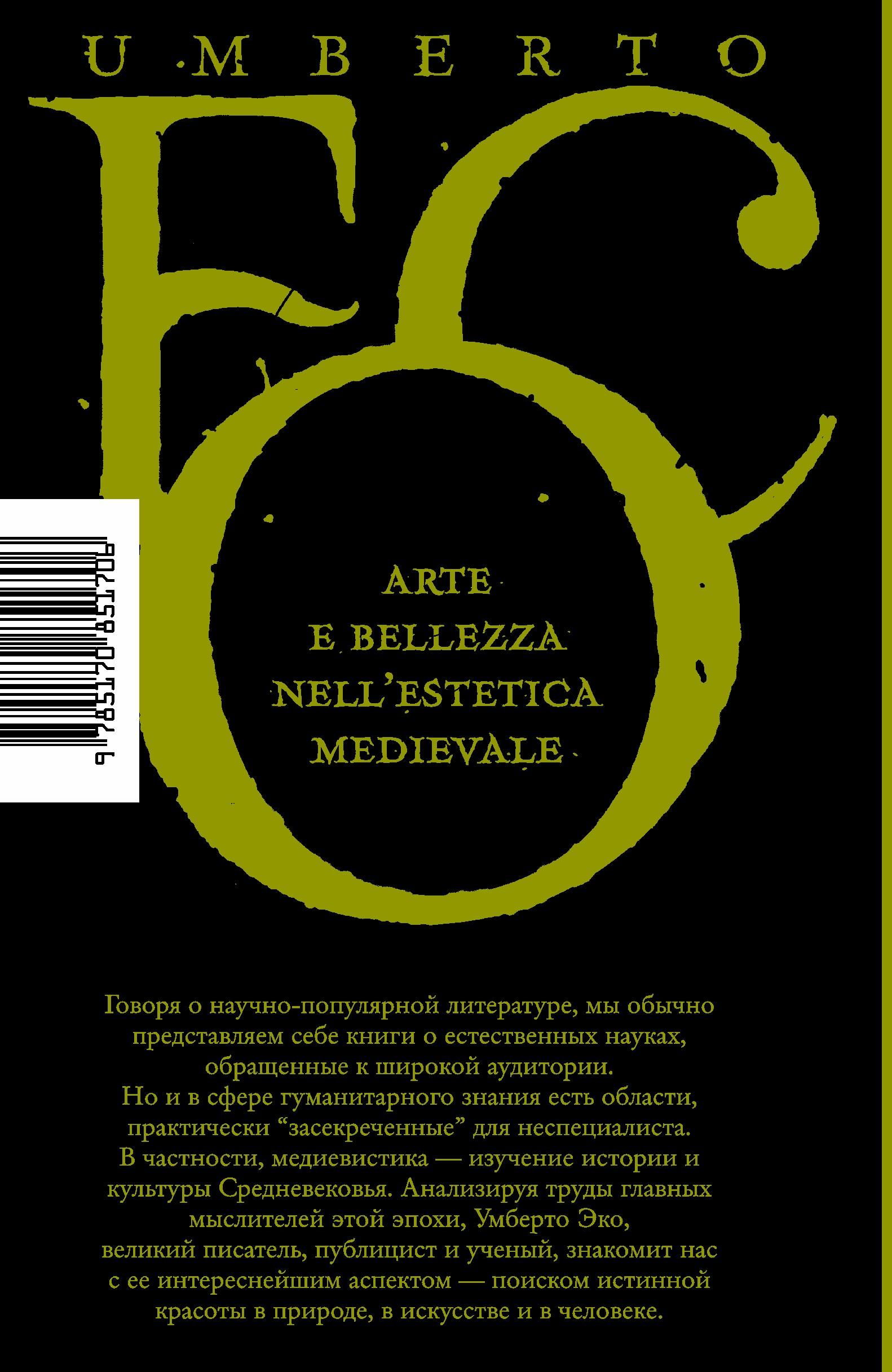 Умберто Эко. Искусство и красота в средневековой эстетике