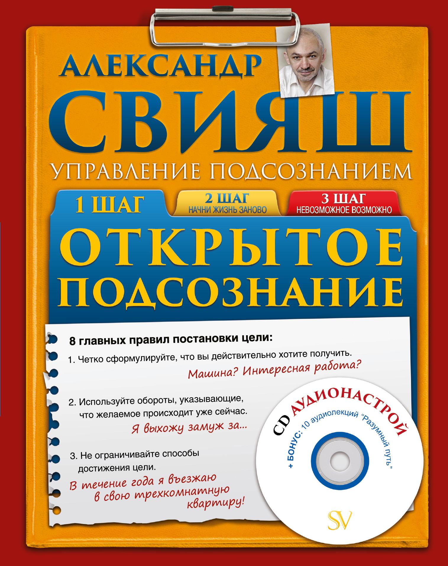 Свияш А.Г. Открытое подсознание (+ CD)