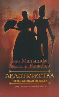 Авантюристка. В 4 книгах. Книга 3. Отверженная невеста Серия исторических романов...