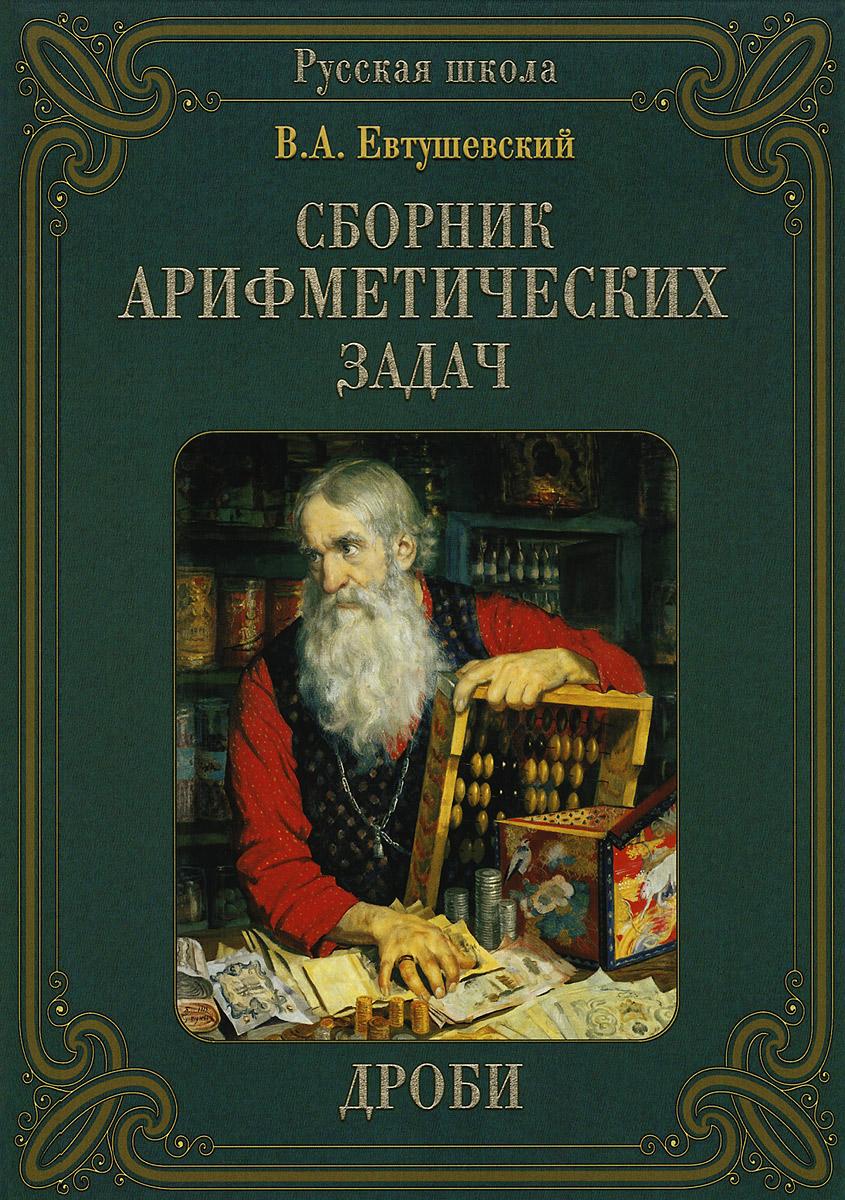 В. А. Евтушевский Сборник арифметических задач. Дроби