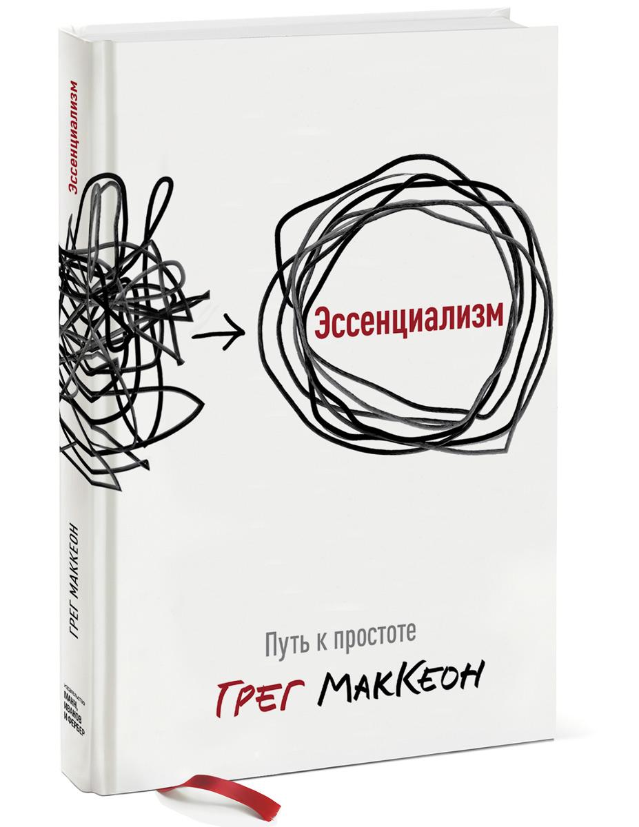 Грег МакКеон Эссенциализм. Путь к простоте