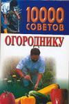 Книга 10000 советов огороднику. Н. В. Белов
