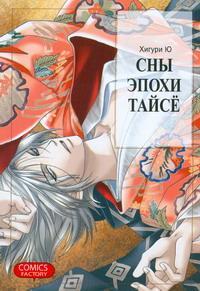 Сны эпохи Тайсе В японском фольклоре лисы предстают...