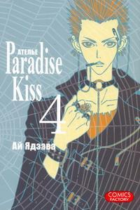 Ателье Paradise Kiss. Том 4 Чтобы найти вход в подвальчик, нужно...
