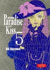 Атeлье Paradise Kiss. Том 5 Чтобы найти вход в подвальчик, нужно...