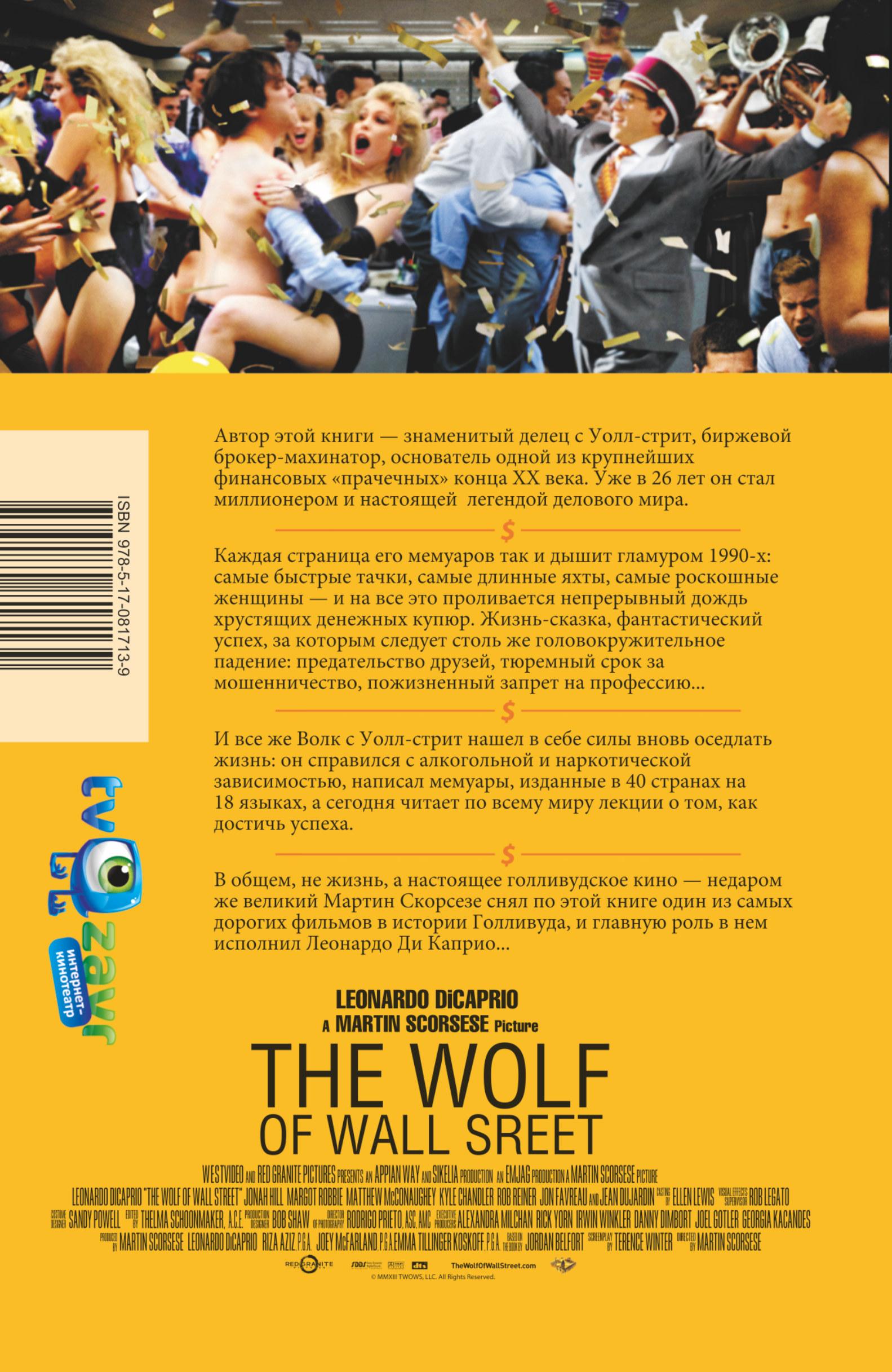 Волк с Уолл-стрит Автор этой книги - знаменитый делец...