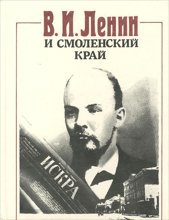 В. И. Ленин и Смоленский край