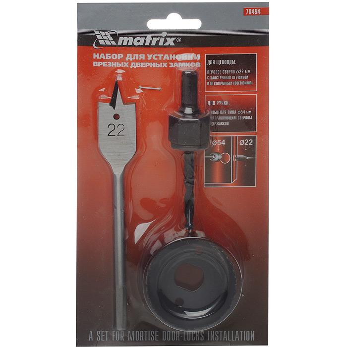 Набор для установки врезных замков Matrix, 54 мм и 22 мм. 70494 набор для установки врезных замков 22 мм 48 мм перовое сверло кольцевая пила matrix 70493