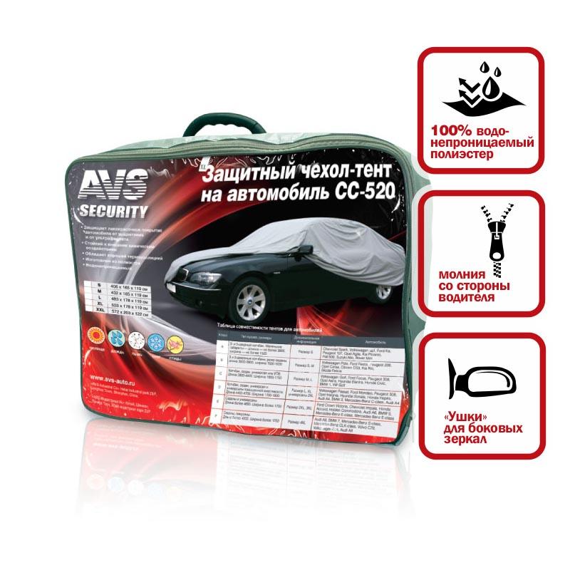 Чехол-тент защитный на автомобиль AVS, 457 х 165 х 119 см защитный тент чехол avtotink автомобильный размер м 433 450 х 165 x 120 см