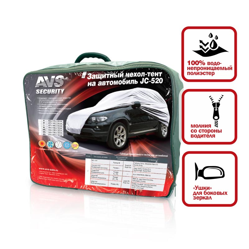 Чехол-тент защитный на джип AVS, 457 см х 185 см х 145 см защитный тент чехол avtotink автомобильный размер м 433 450 х 165 x 120 см